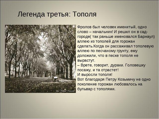 Легенда третья: Тополя Фролов был человек именитый, одно слово – начальник! И...
