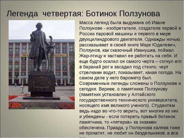 Легенда четвертая: Ботинок Ползунова Масса легенд была выдумана об Иване Полз...