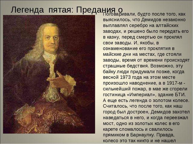 Легенда пятая: Предания о Демидове Поговаривали, будто после того, как выясни...