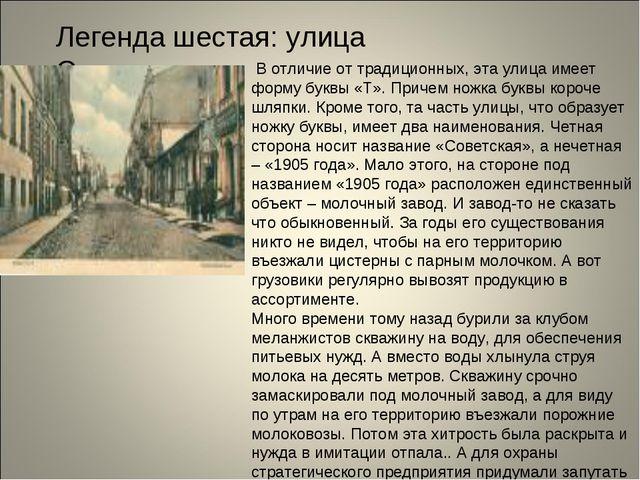 Легенда шестая: улица Советская В отличие от традиционных, эта улица имеет фо...