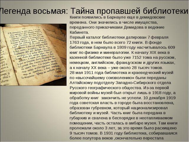 Легенда восьмая: Тайна пропавшей библиотеки Книги появились в Барнауле еще в...