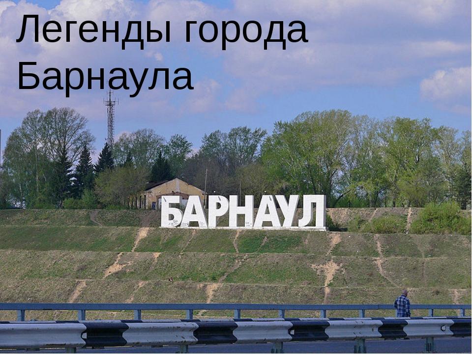 Легенды города Барнаула