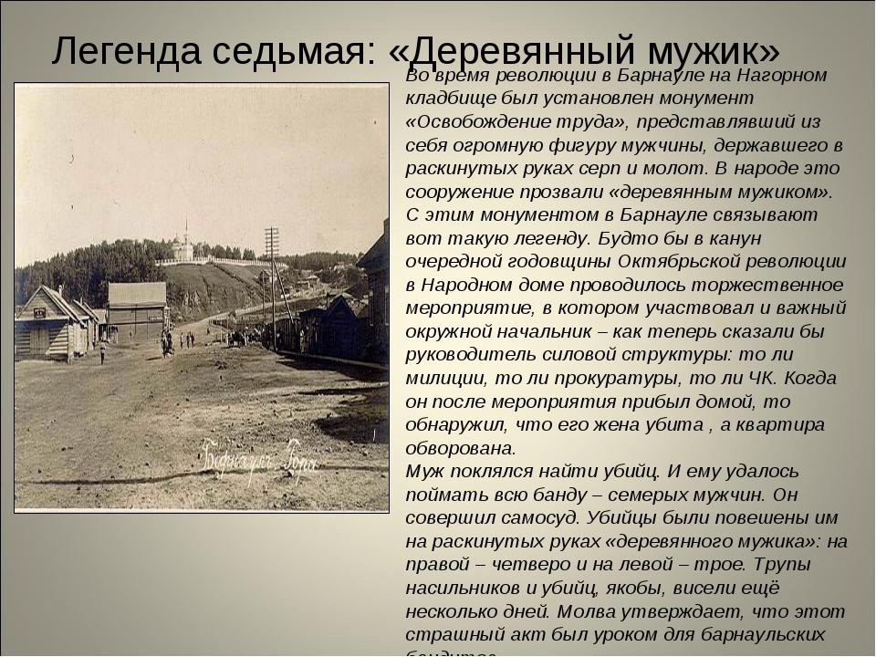 Легенда седьмая: «Деревянный мужик» Во время революции в Барнауле на Нагорном...