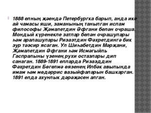 1888 елның җәендә Петербургка барып, анда ике ай чамасы яши, заманының танылг