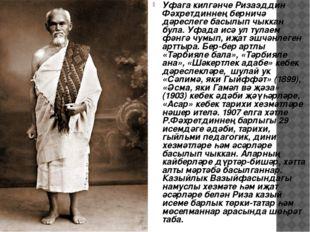 Уфага килгәнче Ризаэддин Фәхретдиннең берничә дәреслеге басылып чыккан була.