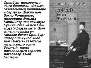 Оренбург шәһәрендә чыга башлаган «Вакыт» газетасының наширләре – бертуган Шак