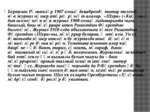 Бертуган Рәмиевләр 1907 елның декабрендә татар телендә яңа журнал нәшер итәрг