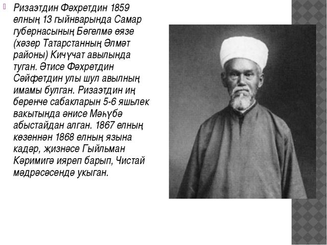 Ризаэтдин Фәхретдин 1859 елның 13 гыйнварында Самар губернасының Бөгелмә өязе...