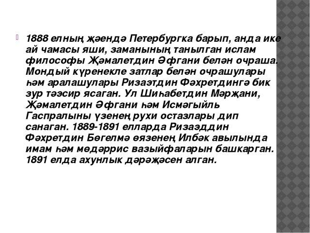 1888 елның җәендә Петербургка барып, анда ике ай чамасы яши, заманының танылг...