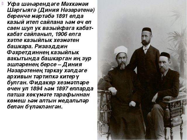Уфа шәһәрендәге Мәхкәмәи Шәргыягә (Диния Нәзарәтенә) беренче мәртәбә 1891 елд...