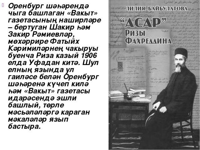 Оренбург шәһәрендә чыга башлаган «Вакыт» газетасының наширләре – бертуган Шак...