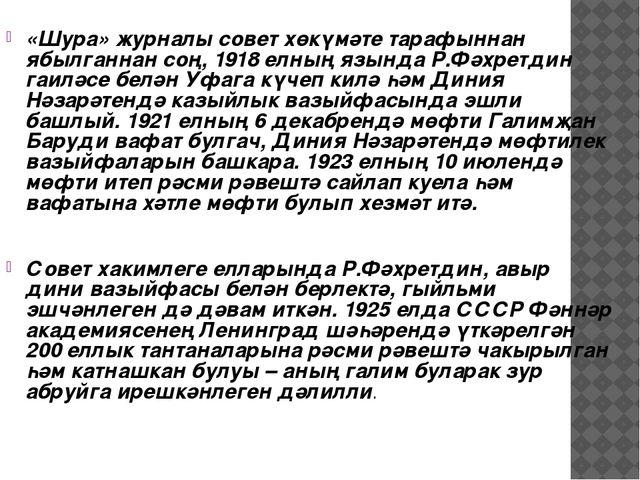 «Шура» журналы совет хөкүмәте тарафыннан ябылганнан соң, 1918 елның язында Р....