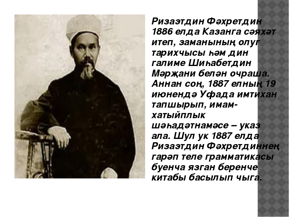 Ризаэтдин Фәхретдин 1886 елда Казанга сәяхәт итеп, заманының олуг тарихчысы һ...