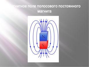 Магнитное поле полосового постоянного магнита