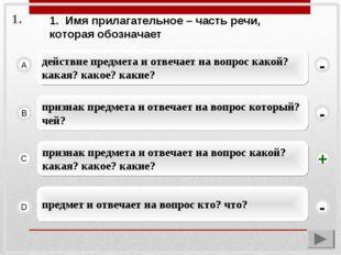 1. действие предмета и отвечает на вопрос какой? какая? какое? какие? А В С D