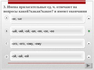 3. Имена прилагательные ед. ч. отвечают на вопросы какой?какая?какое? и имеют