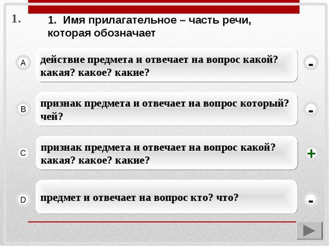 1. действие предмета и отвечает на вопрос какой? какая? какое? какие? А В С D...