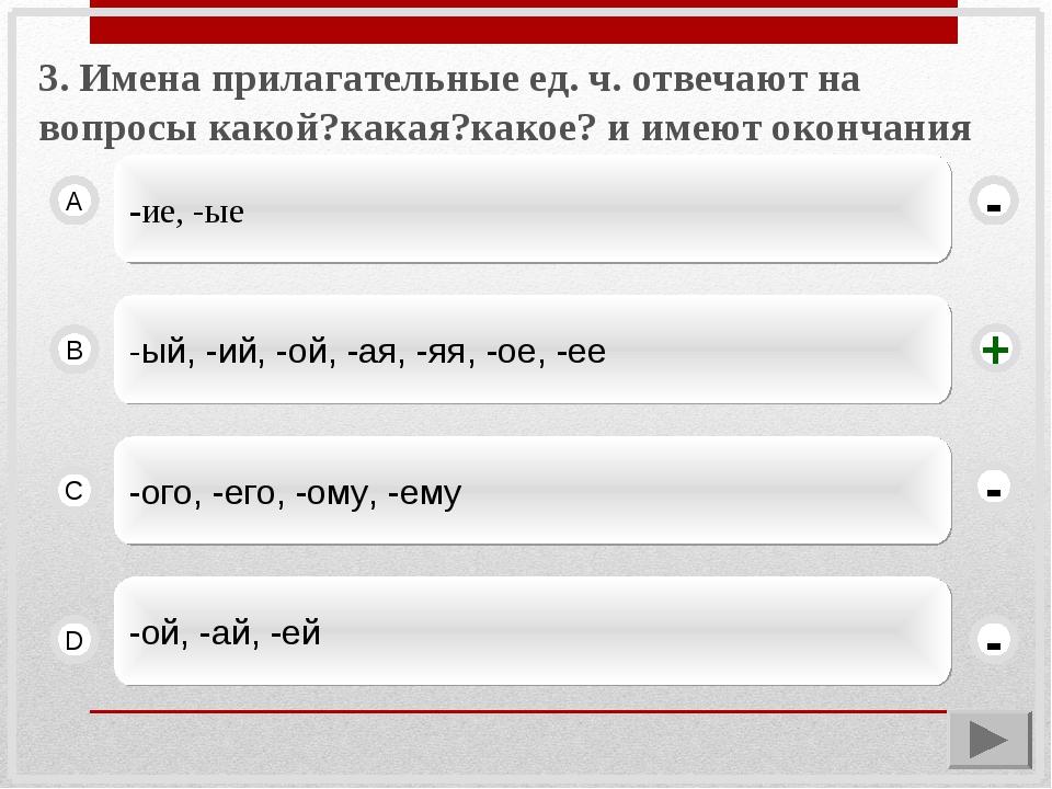 3. Имена прилагательные ед. ч. отвечают на вопросы какой?какая?какое? и имеют...