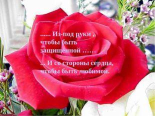 ...... Из-под руки , чтобы быть защищённой …… ... И со стороны сердца, чтобы