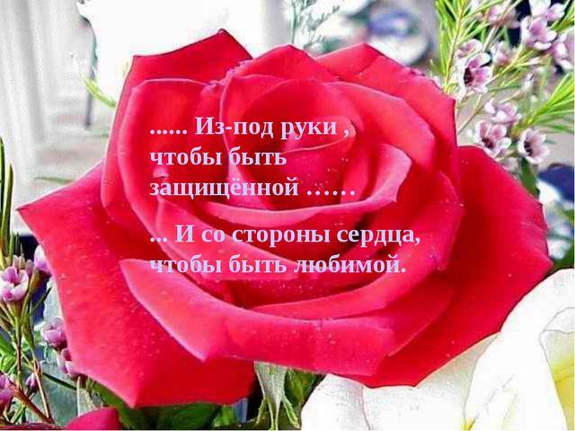 ...... Из-под руки , чтобы быть защищённой …… ... И со стороны сердца, чтобы...
