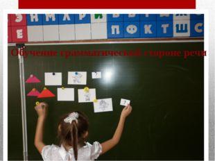 Обучение грамматической стороне речи