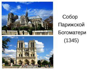 Собор Парижской Богоматери (1345)