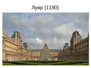 Лувр (1190)