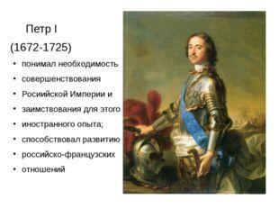 Петр I (1672-1725) понимал необходимость совершенствования Росиийской Импери