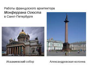 Работы французского архитектора Монферрана Огюста в Санкт-Петербурге Исаакиев