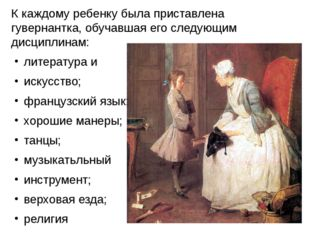 К каждому ребенку была приставлена гувернантка, обучавшая его следующим дисци