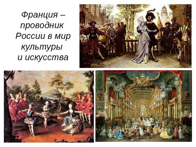 Франция – проводник России в мир культуры и искусства