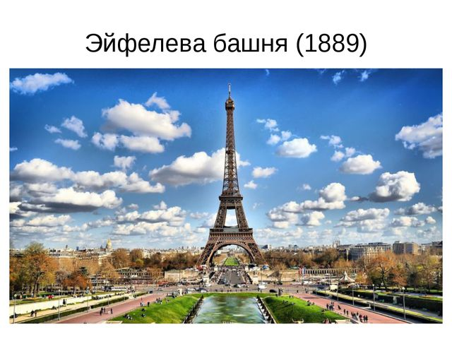 Эйфелева башня (1889)