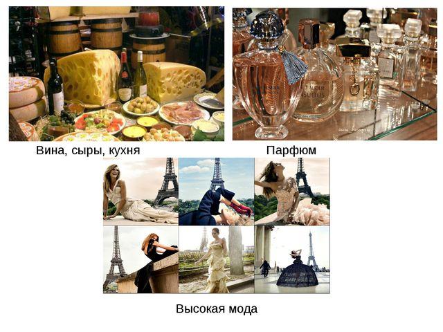 Вина, сыры, кухня Парфюм Высокая мода
