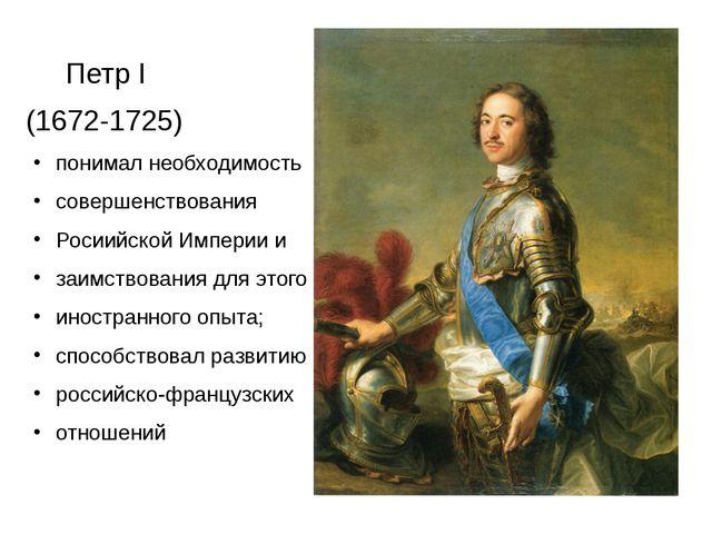 Петр I (1672-1725) понимал необходимость совершенствования Росиийской Импери...