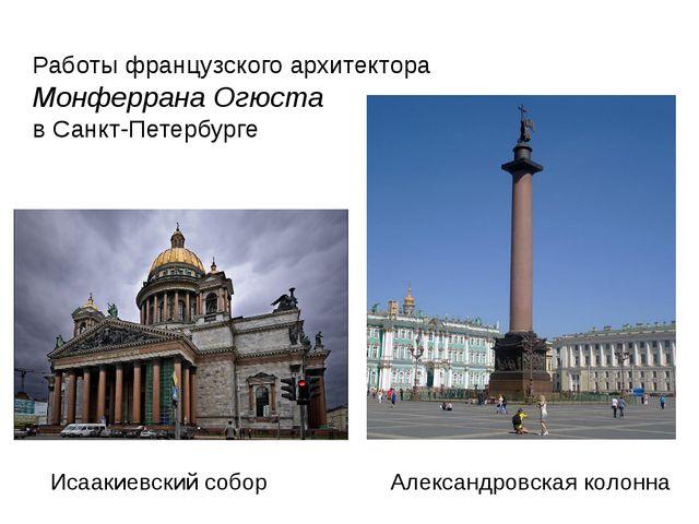 Работы французского архитектора Монферрана Огюста в Санкт-Петербурге Исаакиев...