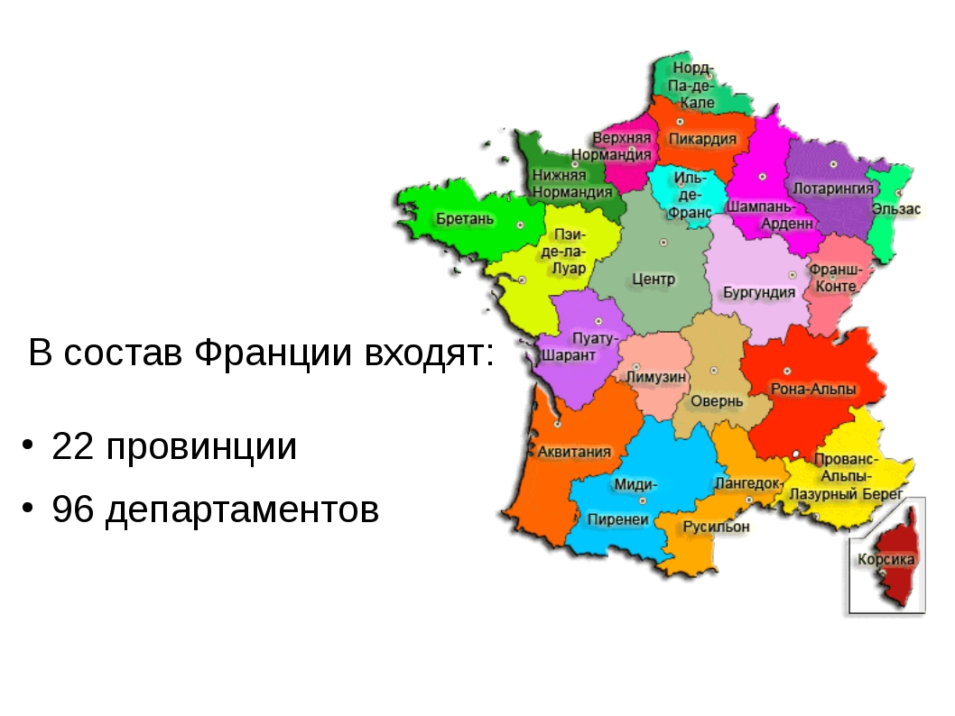 В состав Франции входят: 22 провинции 96 департаментов