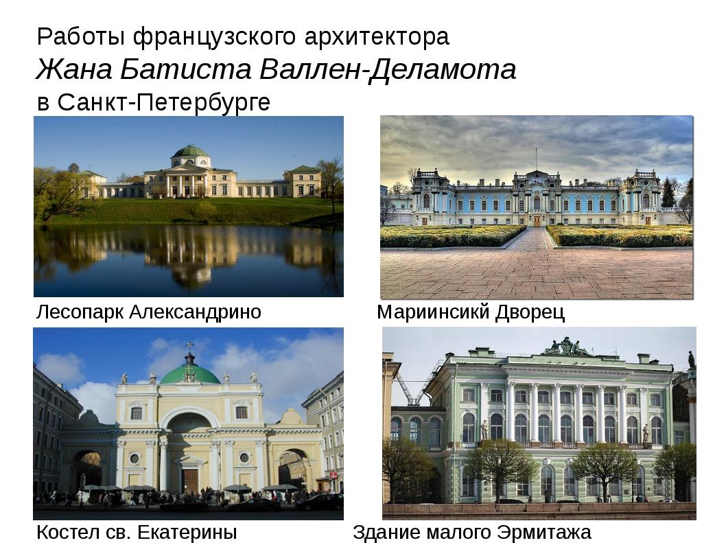 Работы французского архитектора Жана Батиста Валлен-Деламота в Санкт-Петербур...