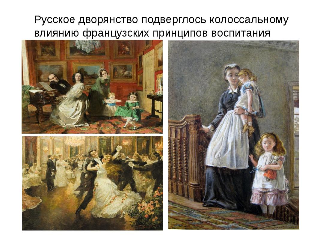 Русское дворянство подверглось колоссальному влиянию французских принципов во...