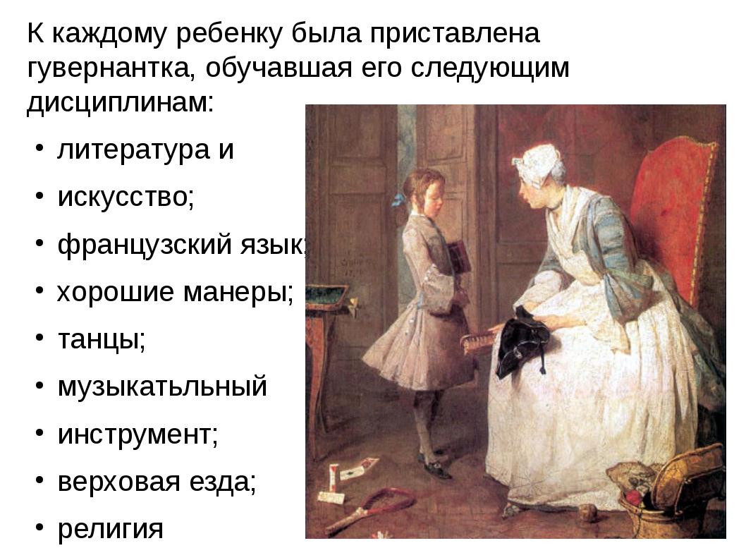 К каждому ребенку была приставлена гувернантка, обучавшая его следующим дисци...