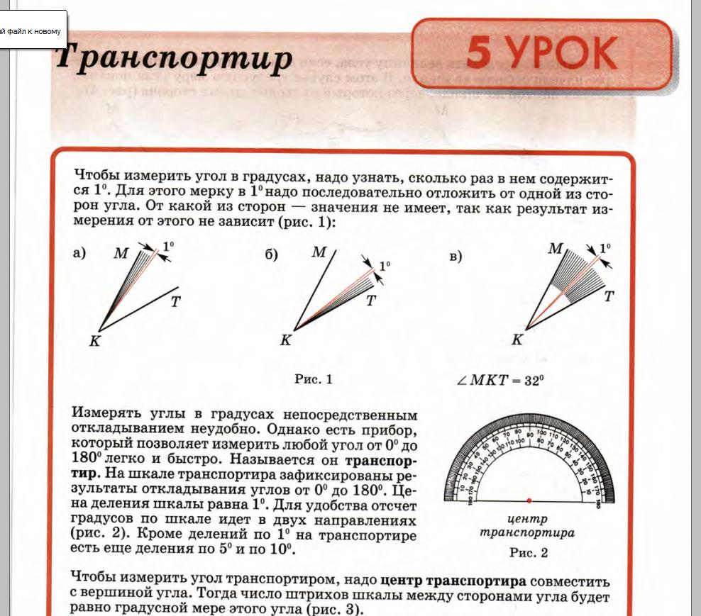 4 класс математика петерсон конспект урока презентация по теме закрепление по