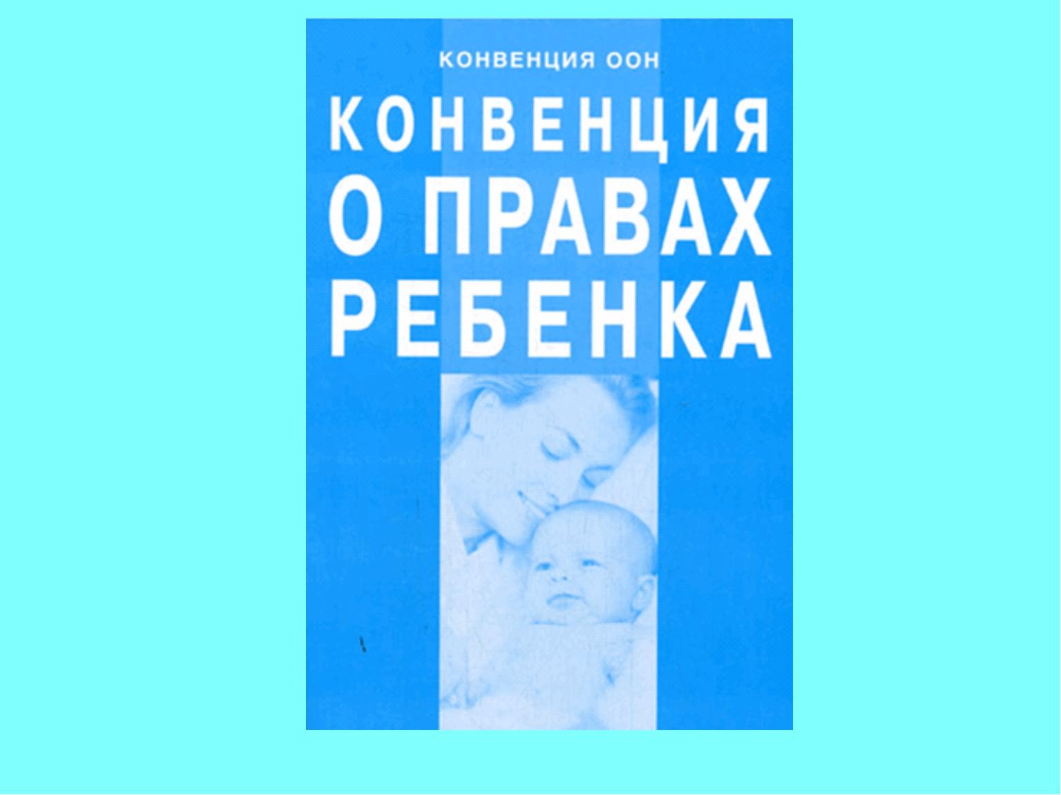 Конвенции о правах