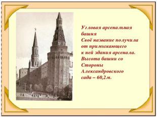 Угловая арсенальная башня Своё название получила от примыкающего к ней здания