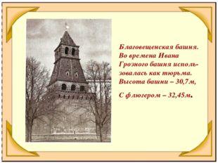 Благовещенская башня. Во времена Ивана Грозного башня исполь- зовалась как тю