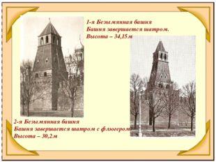 1-я Безымянная башня Башня завершается шатром. Высота – 34,15м 2-я Безымянная