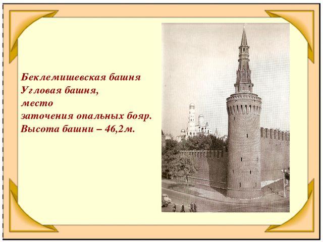 Беклемишевская башня Угловая башня, место заточения опальных бояр. Высота баш...