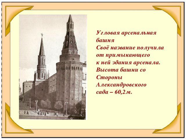 Угловая арсенальная башня Своё название получила от примыкающего к ней здания...