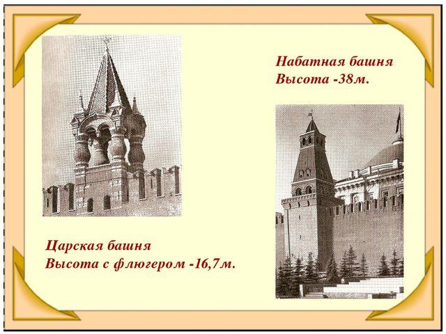 Царская башня Высота с флюгером -16,7м. Набатная башня Высота -38м.
