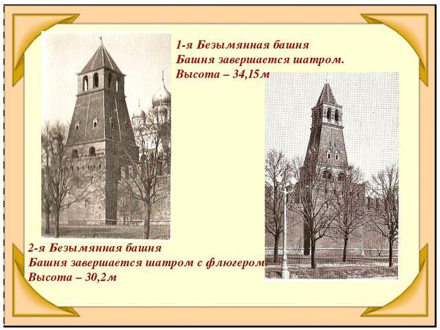 1-я Безымянная башня Башня завершается шатром. Высота – 34,15м 2-я Безымянная...