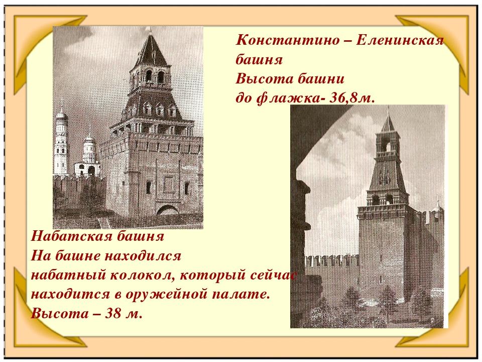 Константино – Еленинская башня Высота башни до флажка- 36,8м. Набатская башня...