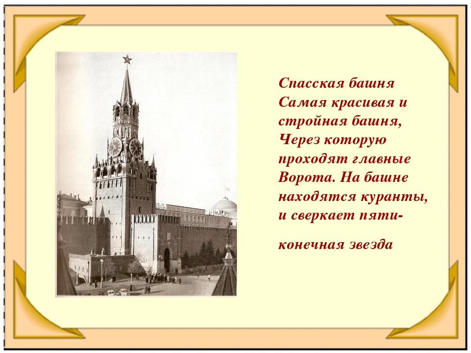Спасская башня Самая красивая и стройная башня, Через которую проходят главны...